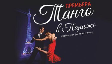 Спектакль «Танго в Париже»