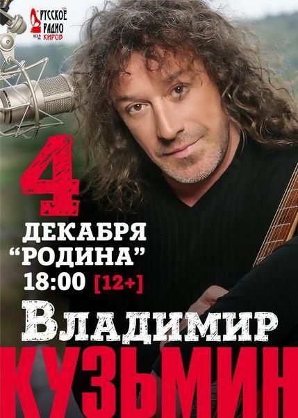 Концерт Владимира Кузьмина