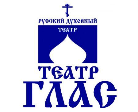 Это сам Христос — малютка. Русский духовный театр ГЛАС