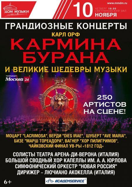Грандиозные концерты. Московский дом музыки