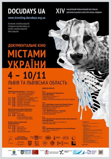 Фестиваль документального кіно про права людини Docudays UA 2017