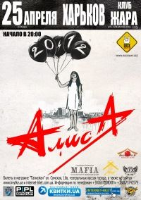 Алиса в Харькове