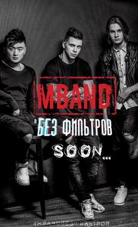 Концерт группы MBAND