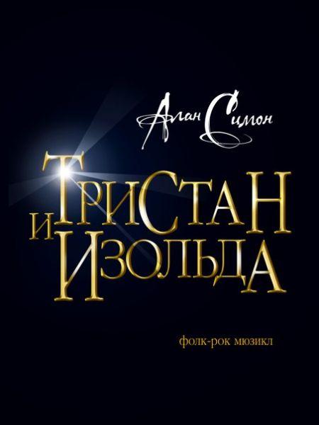 ТРИСТАН И ИЗОЛЬДА. Новосибирский музыкальный театр