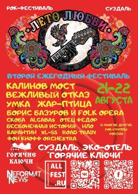 Фестиваль Лето Любви 2021