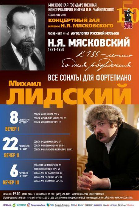 Н. Я. Мясковский. Московская консерватория