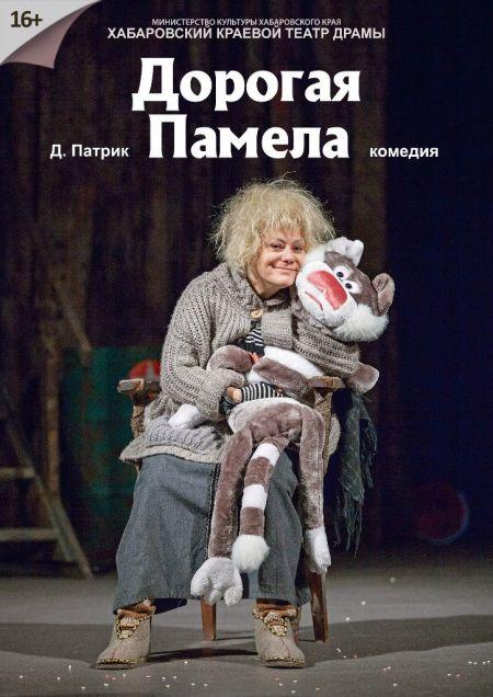 Дорогая Памела. Хабаровский краевой театр драмы и комедии