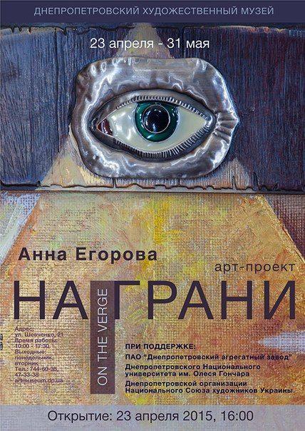 Виставка Анни Єгорової «На грані». Дніпропетровський художній музей (23 квітня-31 травня 2015)