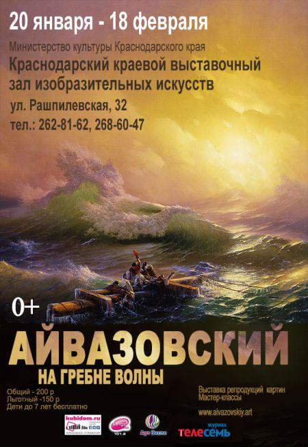 Выставка репродукций «Айвазовский. На гребне волны»