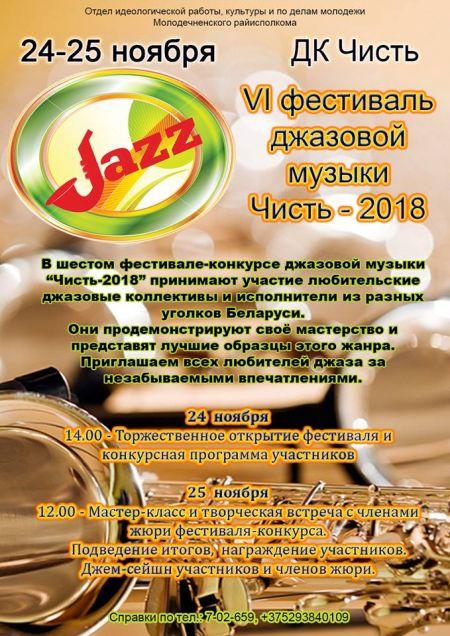 Фестиваль Чисть – 2018