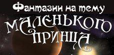 Фантазии на тему Маленького принца. Театр Назарова
