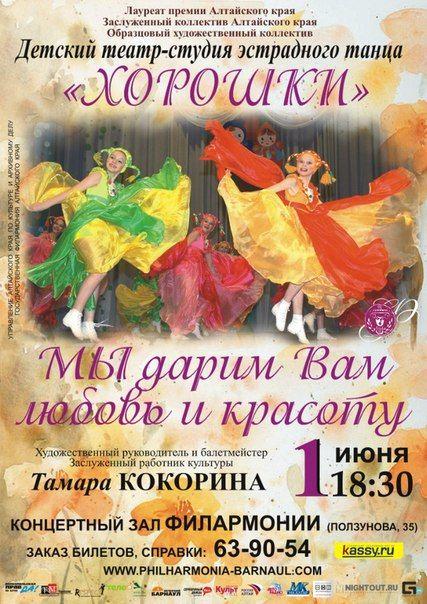 Концерт Мы дарим вам любовь и красоту. Государственная филармония Алтайского края