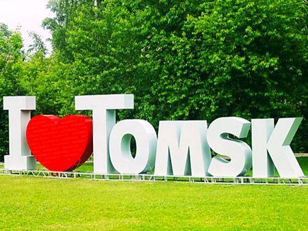 День города в Томске 2020. Полная программа