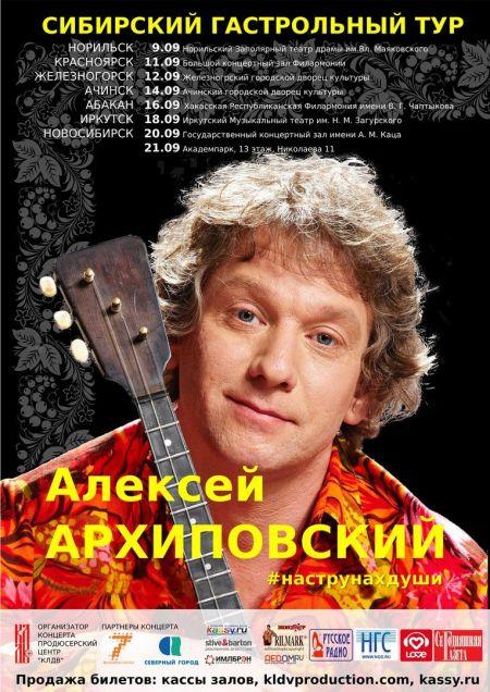 Концерт Алексея Архиповского