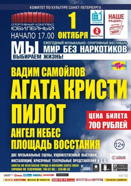 """Фестиваль """"Мир без наркотиков"""" 2016"""