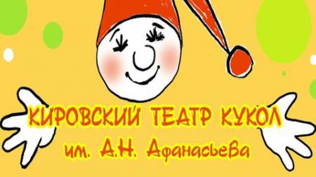 Машенька и Медведь. Кировский театр кукол
