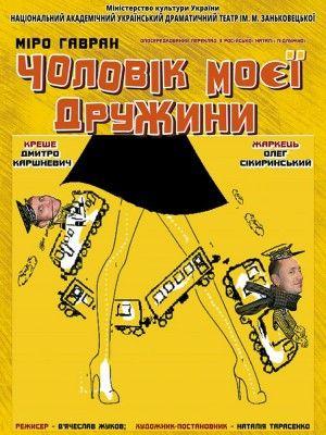 ЧОЛОВІК МОЄЇ ДРУЖИНИ. Театр імені Марії Заньковецької