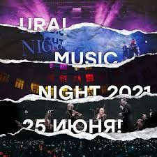 Фестиваль Ural Music Night 2021