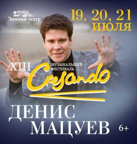 Фестиваль CRESCENDO в Сочи