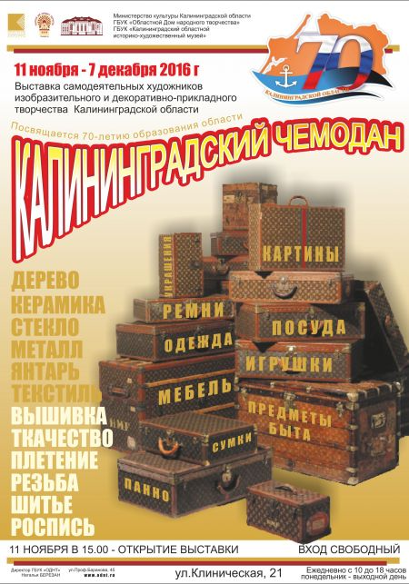 Выставка Калининградский чемодан. Калининградский историко-художественный музей