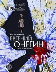 ЕВГЕНИЙ ОНЕГИН. Театр оперы и балета Удмуртской Республики