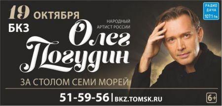 Олег Погудин. Томская филармония