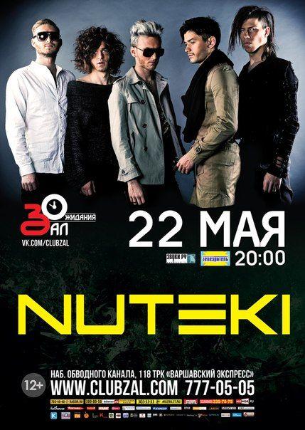 Группа NUTEKI. Клуб Зал Ожидания