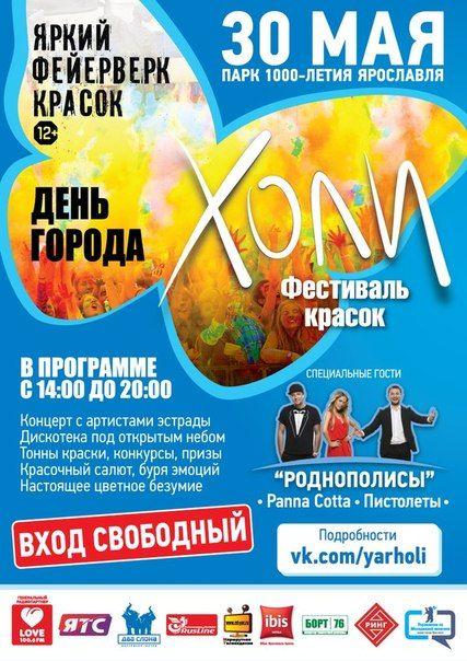 Фестиваль Красок Холи в Ярославле 2015