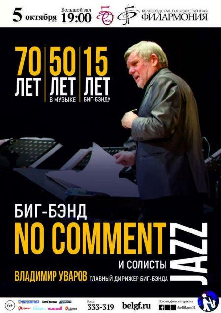 Владимир Уваров. Белгородская филармония