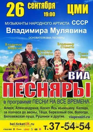 Концерт группы Песняры