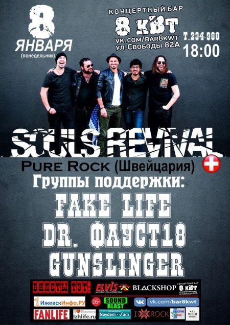 Группа Souls Revival в Ижевске