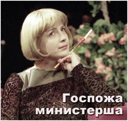 Госпожа министерша. Театр русской драмы имени Леси Украинки
