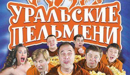 Уральские пельмени в г. Челябинск. Избранное. 2015