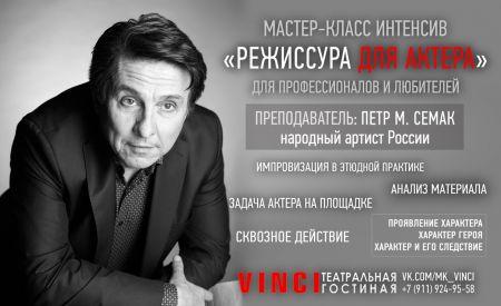 «Режиссура для актера»/Мастер-класс Петра Семака