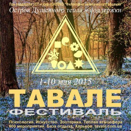 Фестиваль ТАВАЛЕ 2015 (1-10 мая)