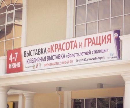 Выставка нейл-дизайнеров и визажистов «Красота и Грация» в Сочи