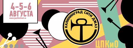 Фестиваль Kaliningrad City Jazz 2017