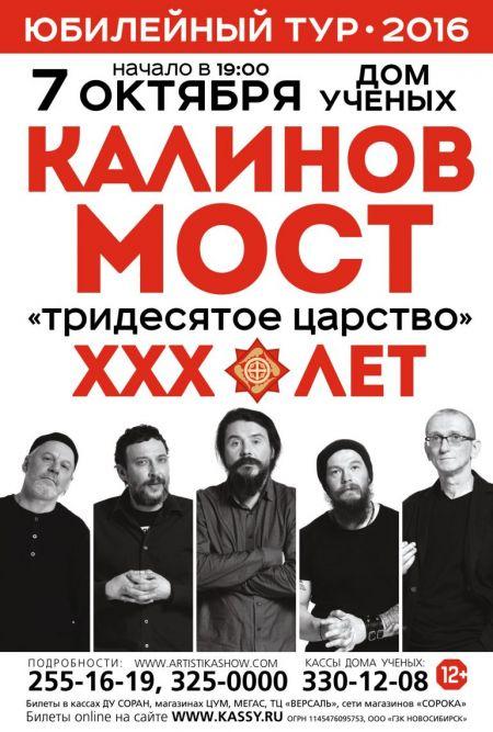 Концерт группы Калинов Мост