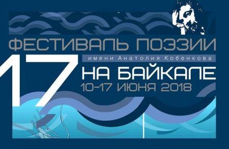 Фестиваль поэзии на Байкале 2019