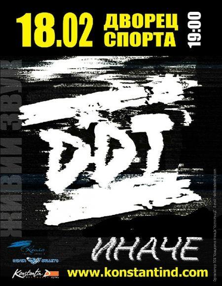 DDT днепропетровск