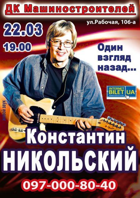 Константин Никольский в Днепропетровске 2013