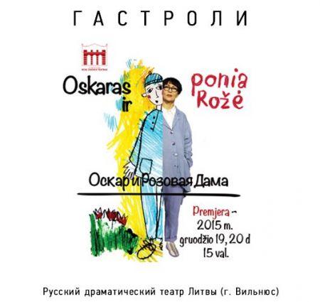 Oскар и розовая дама. Театр русской драмы имени Леси Украинки