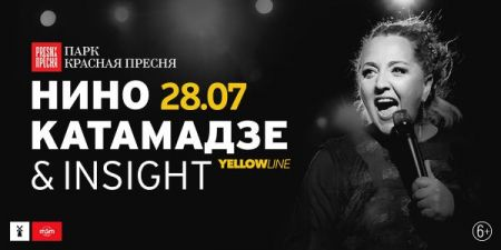Концерт Нино Катамадзе & INSIGHT