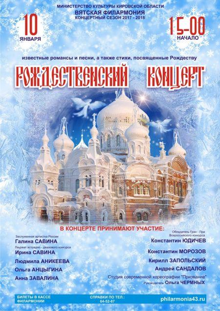 «Рождественский концерт». Вятская Филармония