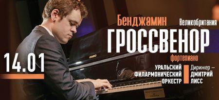 Бенджамин Гроссвенор и УАФО. Свердловская филармония