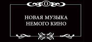 «НОВАЯ МУЗЫКА НЕМОГО КИНО». Пермская краевая филармония