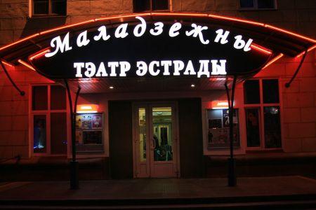 До Старого Нового года осталось... Молодежный театр эстрады