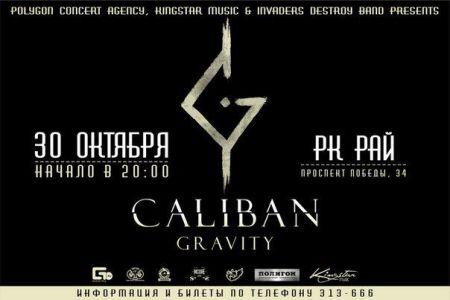 Концерт группы Caliban