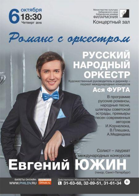 РОМАНС С ОРКЕСТРОМ. Хабаровская краевая филармония