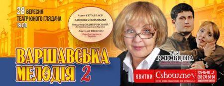 """Вистава """"Варшавська мелодія 2"""""""